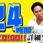 【お笑い芸人】# 狩野英孝、24時間YouTube生配信! 収益の一部は東北魂義援金に寄付へ  [爆笑ゴリラ★]