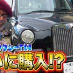 """【タレント】#テリー伊藤、日本に数台のレア車""""ロンドンタクシー""""を購入 YouTubeでカーマニア垂涎の動画を展開中  [爆笑ゴリラ★]"""
