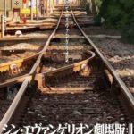 【映画】「シン・エヴァンゲリオン劇場版」は2021年1月23日公開!  [首都圏の虎★]