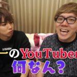 """【YouTuber】「怖かった」「手震えた」はじめしゃちょー、 #ヒカキンに""""日本一のYouTuber""""の重圧を吐露 #はと  [爆笑ゴリラ★]"""