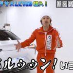 【キンコン梶原】YouTubeで「夢かなった」。 #カジサックが憧れのスーパーカー購入を公表   [爆笑ゴリラ★]
