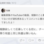 【芸能】#霜降り明星の『YouTubeの編集スタッフ募集』が物議を醸す 報酬を一切明かさず…粗品が放った言葉に「マジで見損なった」  [Anonymous★]